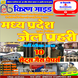 Kiran News Agency   Sarkari Naukri   Sarkari Naukri in