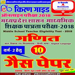 Rajasthan Public Service Commission (RPSC) - www kirannewsagency com